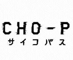 アニメ サイコパス タイトル