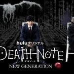 デスノート New generation 3話の感想は・・・【菅田将暉さん編】