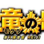 土竜の唄 潜入捜査官REIJIの無料動画が見つからない!地上波放送はあるの?