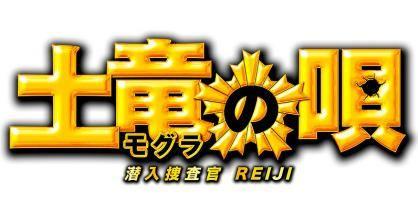 土竜の唄 潜入捜査官 REIJIの地上波放送キター!【2016/12/20 最新情報】