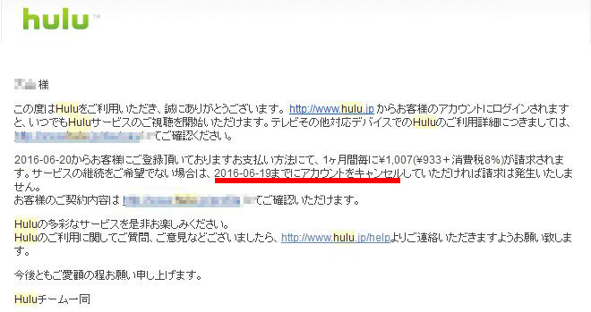 hulu-mail