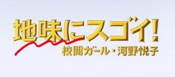 ドラマ 校閲ガールの最終回を無料動画で見る!【結末予想もしてみた】
