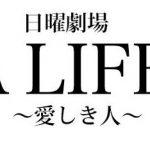 A LIFE(アライフ)愛しき人のあらすじ&予告動画【これを押さえておけばオッケーOK♪】