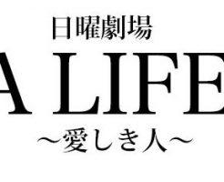 A LIFE(アライフ)愛しき人 タイトル