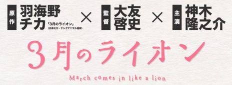 映画 3月のライオン タイトル