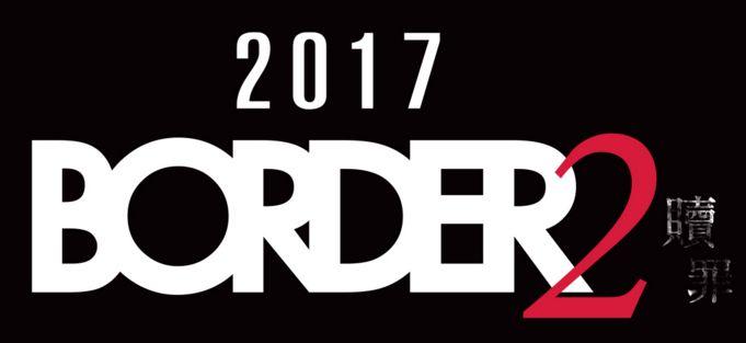 ボーダー2(2017)の放送日はいつ!?動画配信はあるの?