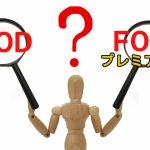 【画像解説】FODとFODプレミアムの違いって何だ?PC版とスマホ版(アプリ)についても