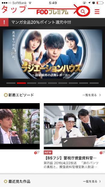 fod-app-kensaku-gazou