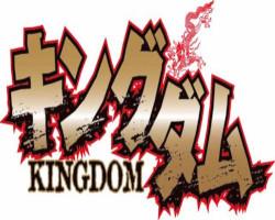 キングダム(アニメ)の1期と2期を無料動画で視聴する4つの方法!