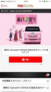 ainori-muryoudouga-app-gazou