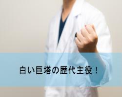 ドラマ「白い巨塔」の歴代主役をチェック!2019年版の岡田准一に不満爆発?