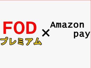fod-puremiamu-amazon-pay
