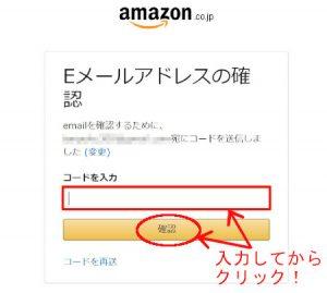 amazon-code-nyuuryoku