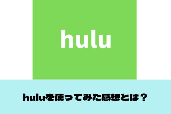 huluのレビュー 感想