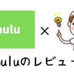 【huluのレビュー】最大の特徴はコレ!評判や口コミについても
