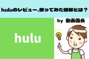 huluのレビュー 感想とは?